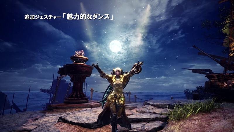 『モンスターハンター:ワールド』DLC 追加ジェスチャー紹介映像6