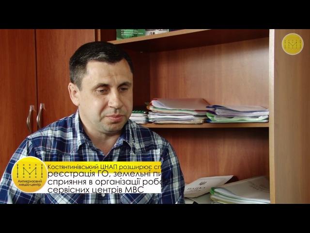 Костянтинівський ЦНАП розширює спектр послуг