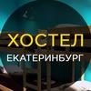 Хостелы Екатеринбурга