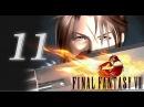 Прохождение Final Fantasy VIII 11. Сад Галбадии