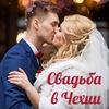 Свадьба в Праге и замках Чехии / ВСЁ О СВАДЬБЕ