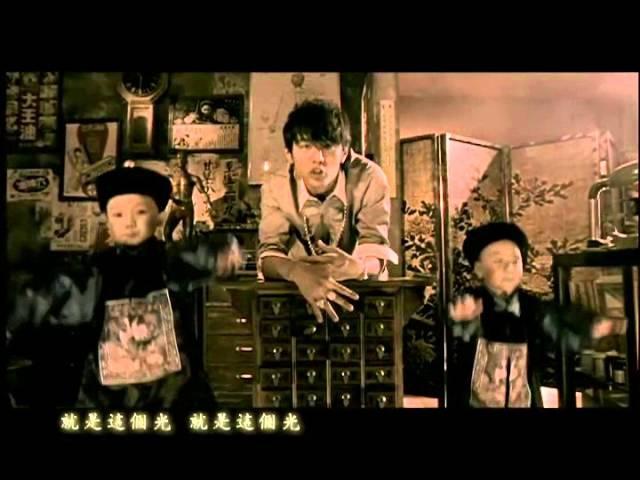 Jay Chou 周杰倫 本草綱目Chinese Herbal Manual Official Music Video