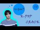 K-POP CRACK!RUS | МЕГА РУССКИЙ КРЭК 8