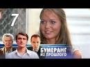 Бумеранг из прошлого - 7 серия 2011