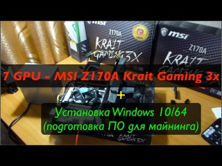 7 GPU - MSI Z170A Krait Gaming 3X, Настройка Windows для НОВИЧКА !!!