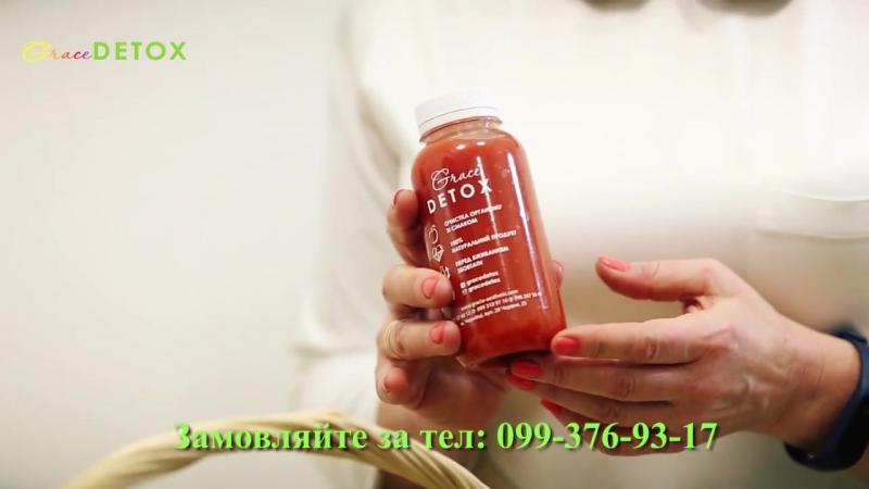Grace Detox - очищення організму