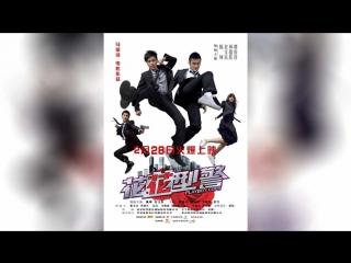 Полицейские-плейбои (2008) | fa fa ying king