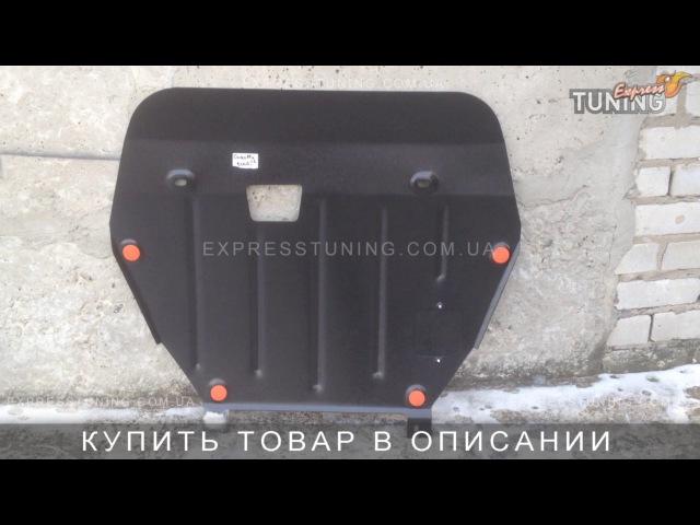 Защита двигателя Тойота Королла 10 Е150 Защита картера Toyota Corolla X E150
