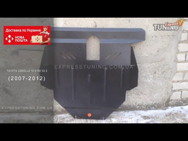 Защита двигателя Тойота Королла 10 Е150 Защита моторного отсека Toyota Corolla 10 E150