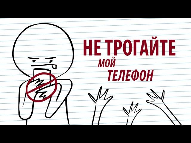 НЕ ТРОГАЙТЕ МОЙ ТЕЛЕФОН