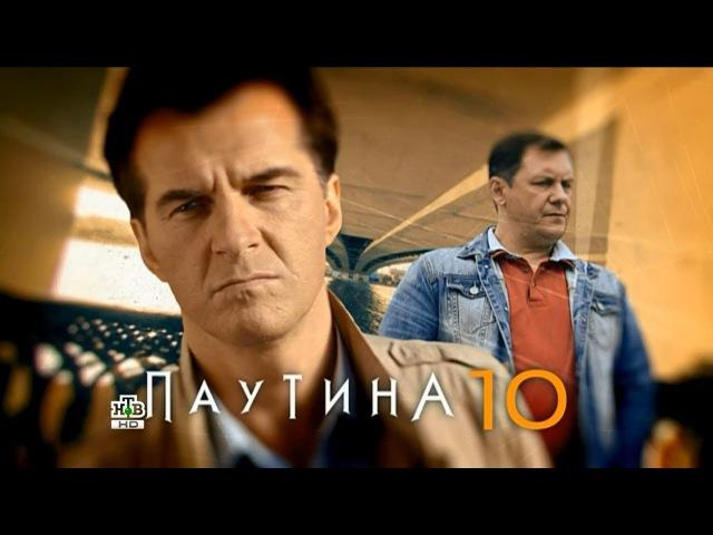 Паутина 10 сезон 16 серия