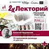 2хЛекторий в НН: Алексей Водовозов и Олег Фея