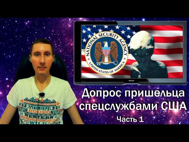 Допрос пришельца спецслужбами США ч 1 Будет ли человечество уничтожено в результате войны