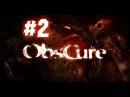 ObsCure Реальное расследование! 2