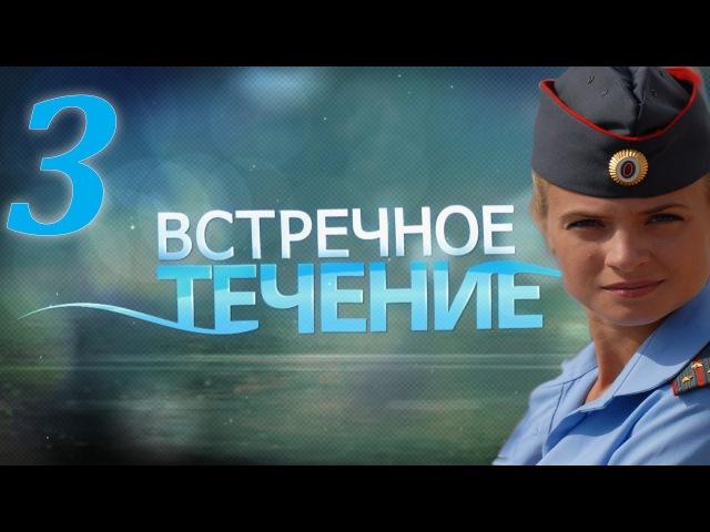 Встречное течение 3 серия 2011