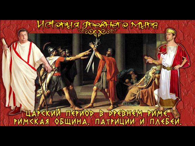 Древний Рим в царский период Римская община Патриции и плебеи рус История древнего мира