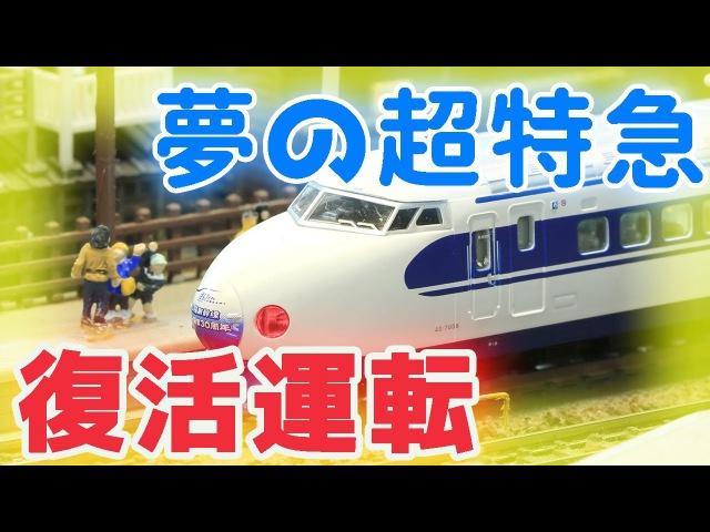 Nゲージ鉄道模型 Tomix 山陽新幹線博多開業30周年記念「0系ひかり」