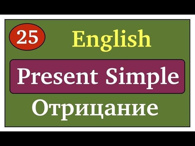 Present Simple Простое настоящее время Отрицательные предложения