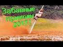Нереально смешная подборка приколов 2017!Забавное видео!Розыгрыши и шутки над люд
