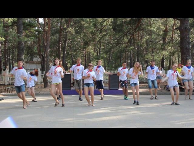 Танец вожатых Аеее смотреть онлайн без регистрации