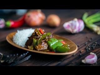Говядина в перечном соусе по-китайски