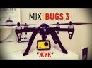 Обзор квадрика MJX Bugs 3 / BUG! The review of the MJX Bugs 3