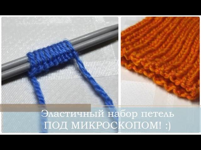 Эластичный набор петель ПОД МИКРОСКОПОМ
