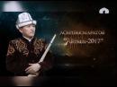 АЙТЫШ-2017. XI Эл аралык кыргыз-казак айтышы 1-чи бөлүк