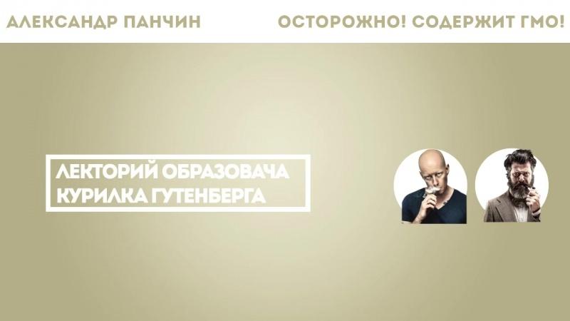 Александр Панчин - Осторожно! Содержит ГМО!