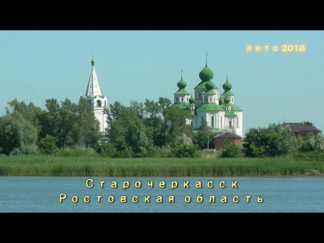 Старочеркасск Древняя столица Войска Донского