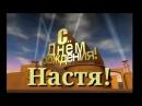 Настя, с Днём рождения!