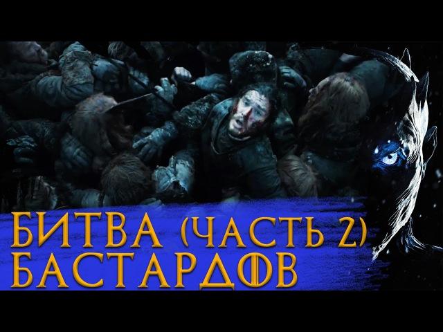 Игра Престолов Битва Бастардов Часть 2
