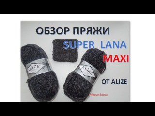 Обзор пряжи Alize super lana maxi. Warm yarn.