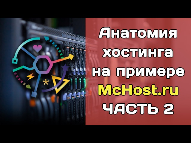 Как работает хостинг на примере McHost.ru (Ч.2) - домен, DNS, файл-менеджер, настройки PHP