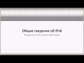 Введение в IPv6: 02 - Общие сведения