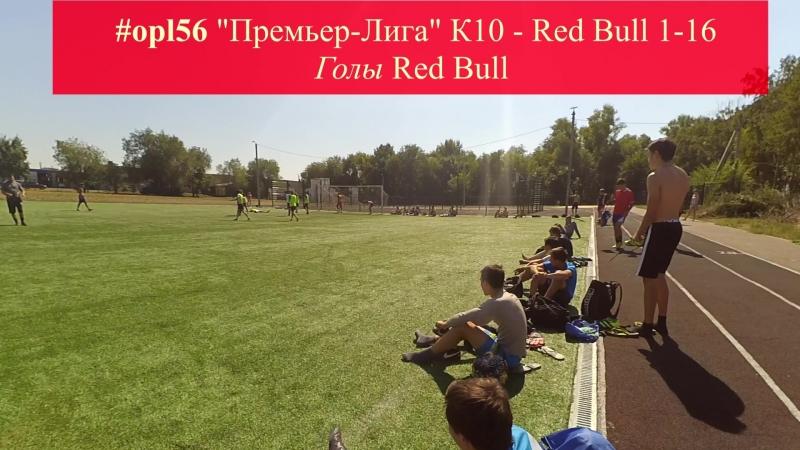 Голы Летний сезон Премьер Лиги К10 Red Bull 1 16