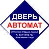 """Автоматические двери """"АДОР"""" на микроавтобусы"""