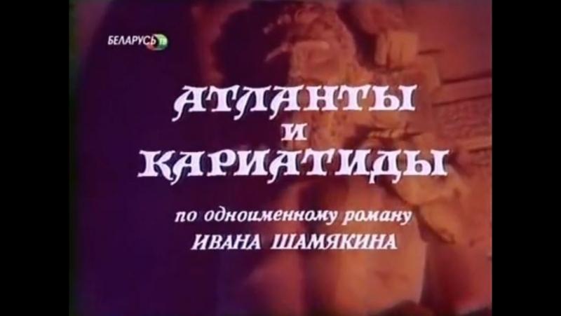 ☭☭☭ Атланты и кариатиды (5 серия, 1980) ☭☭☭