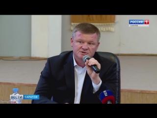 Исполняющий обязанности главы Саратова встретился с общественностью