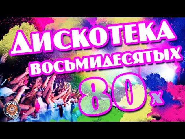 ДИСКОТЕКА 80 х 💯 ДИСКОТЕКА ВОСЬМИДЕСЯТЫХ 💯 ЛУЧШИЕ ХИТЫ 80 х РУССКИЕ ПЕСНИ