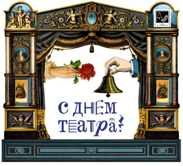 С днем театра открытки гифки