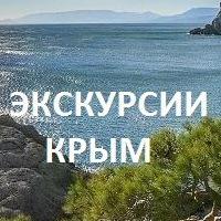 Логотип Туры выходного дня по Крыму
