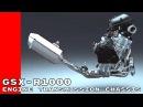 2017 Suzuki GSX R1000 R Engine, Transmission, Chassis Design