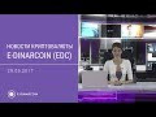 Новости E-Dinar Coin (EDC)