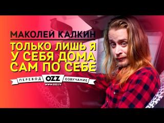 Маколей Калкин - Только лишь Я у себя дома сам по себе (русская озвучка )