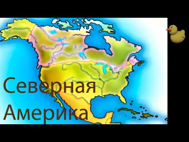 Развивающие мультфильмы Совы география для детей мультфильм 6