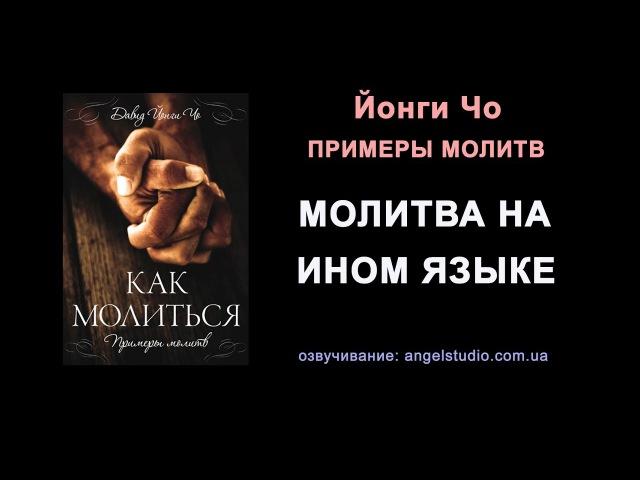 13 Молитва на ином языке Примеры молитвы Йонги Чо