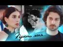 Хазан и Синан / Hazan Sinan - Прости