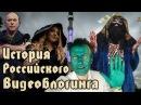 ЭПОХА ПРОФЕССИОНАЛОВ. Дружко Шоу, BRB, вДудь, Навальный 7