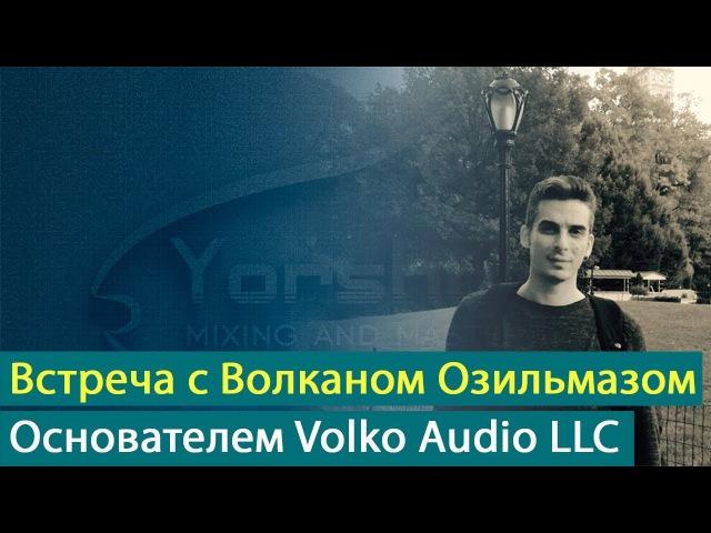 Встреча с Волканом Озильмазом - основателем Volko Audio [Yorshoff Mix]